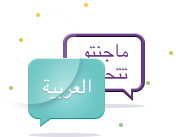قالب عربي مع دعم فني بلغتك
